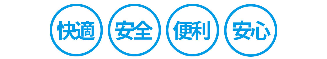 シーサータクシー_快適_安全_便利_安心